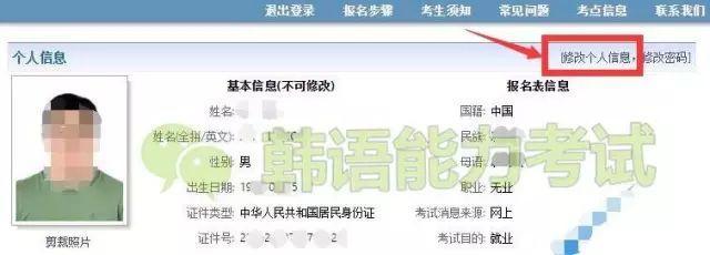57届TOPIK报名补充说明