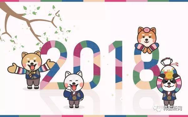 2018年新年祝福语