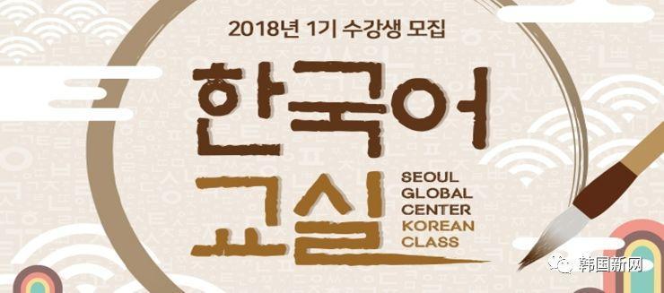 首尔国际中心开设韩语班 留学生等均可免费参加