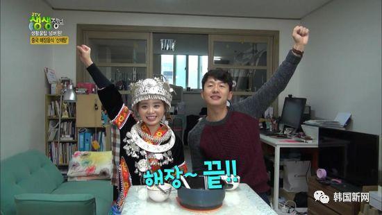 苗族姑娘姜丽子出演KBS节目介绍美食引发韩国观众热议