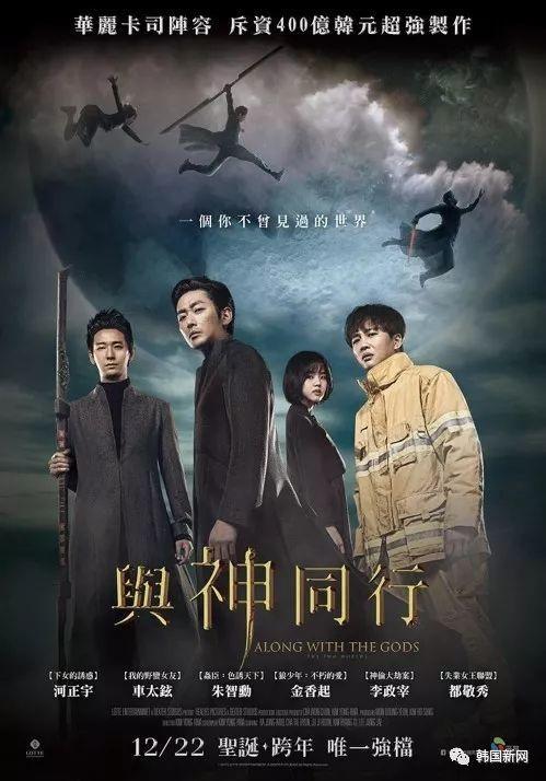 韩国影片《与神同行》在台湾遭遇盗版