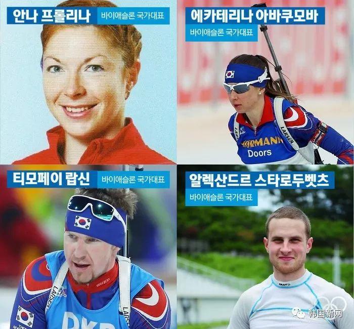 你敢信?这些金发碧眼的人为平昌冬奥都成了韩国人