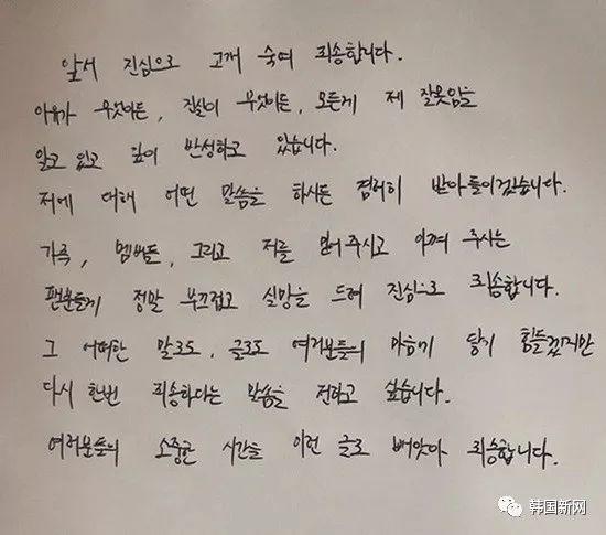 韩国D社澄清郑容和特惠入学风波:符合选拔情况