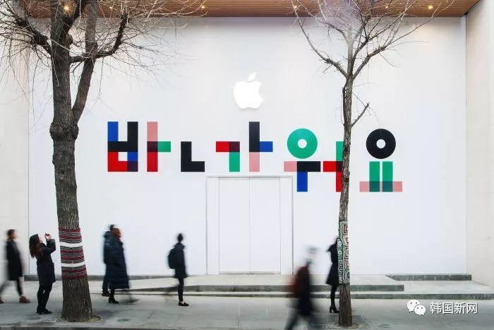全球第500家!苹果韩国首家零售店1月27日开业