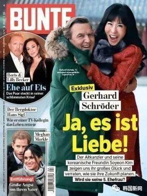 德国前总理施罗德与韩国女友将于年内结婚 两人相差27岁