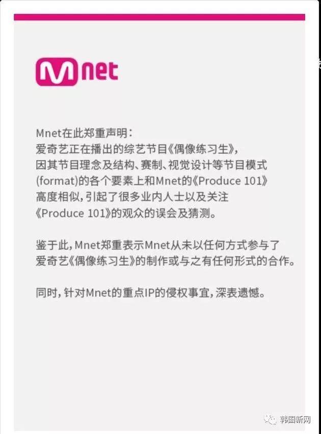 《偶像练习生》涉嫌抄袭韩综 韩方发声称被侵权