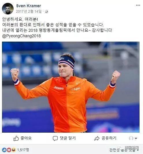 入乡随俗!晒韩语秀韩文 冬奥外国选手又让韩网友震惊了
