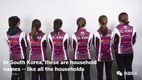 美媒懵了:韩女子冰壶队全都姓金 她们是亲姐妹?