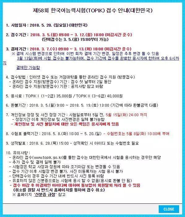 58届TOPIK韩国报名3月5日开始