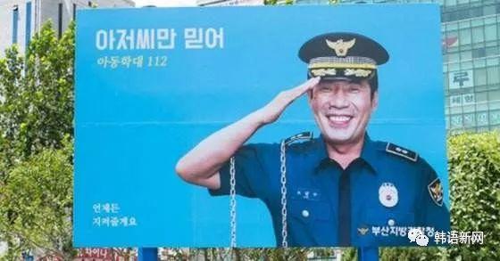 吴达秀承认性侵 釜山警察厅拆其公益宣传板