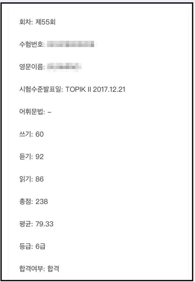 TOPIK中高级听力强化班3月7日开课