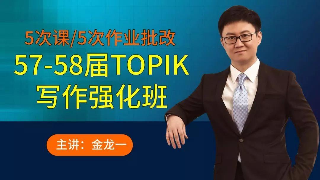 【直播课】57届TOPIK中高级强化班3月7日开课