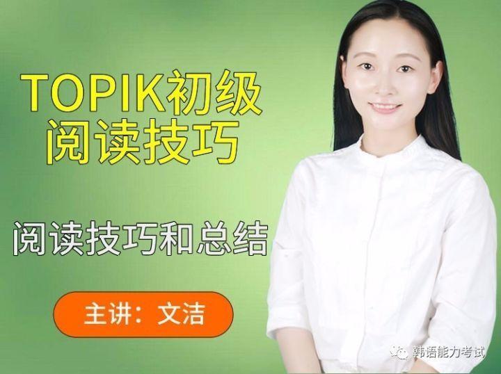 【视频课】TOPIK初级听力技巧、阅读技巧