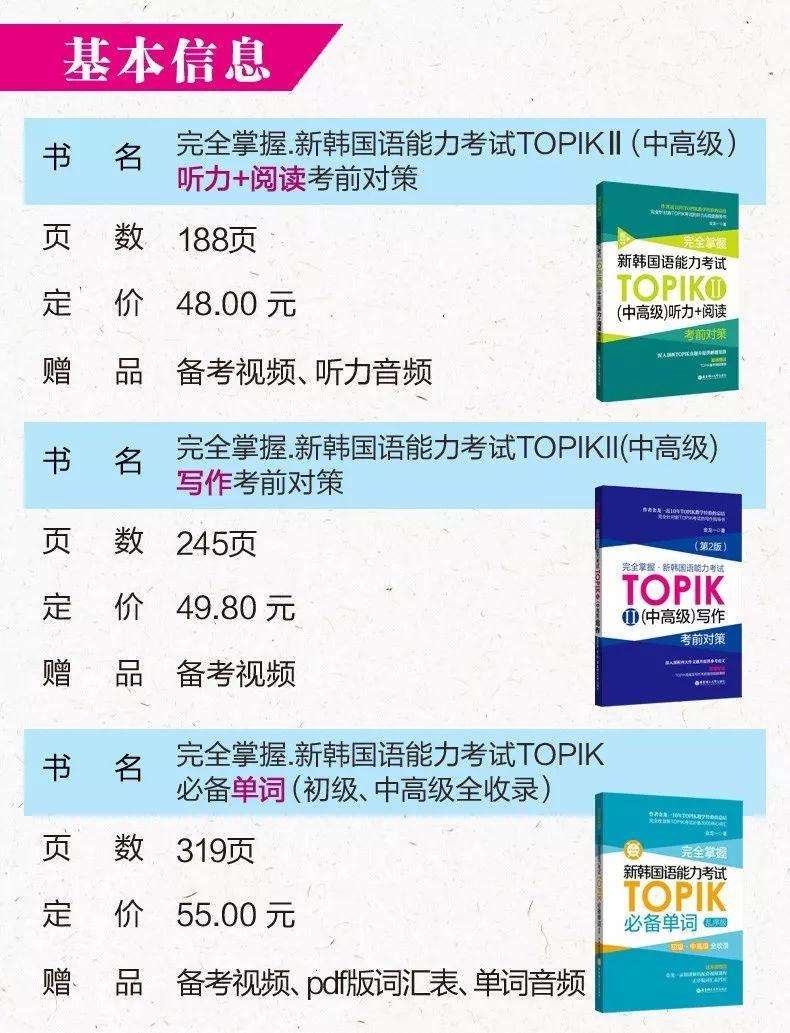 TOPIK中高级备考3本书套装上线