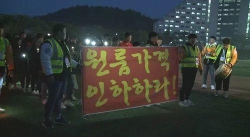 """韩国大学生走上街头""""房租太贵,没法住!"""""""