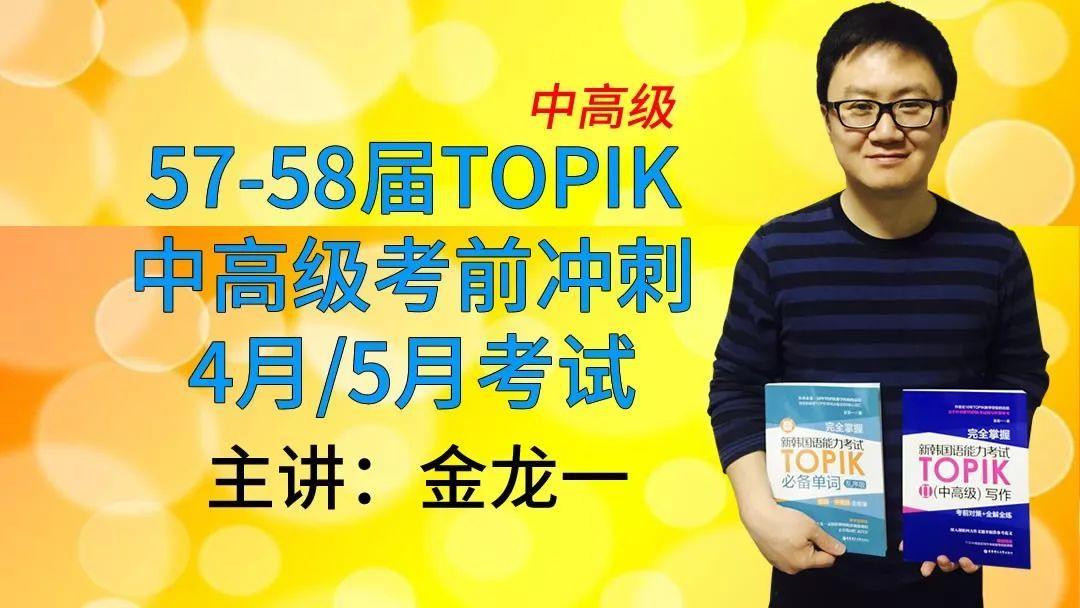 57届TOPIK准考证打印通知