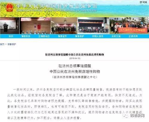 韩国免税店部分品牌限量销售 中领馆吁理性购物