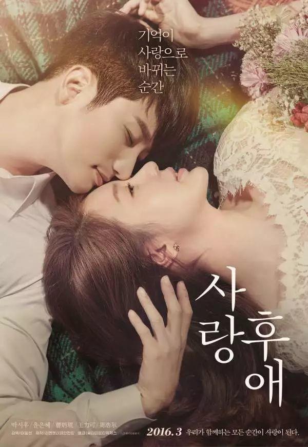 推迟2年才确定上映,朴施厚&尹恩惠《爱后爱》4月上映(GET IT K)