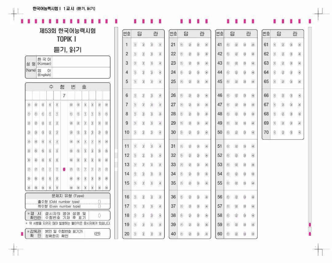 TOPIK答题卡说明(2018版)