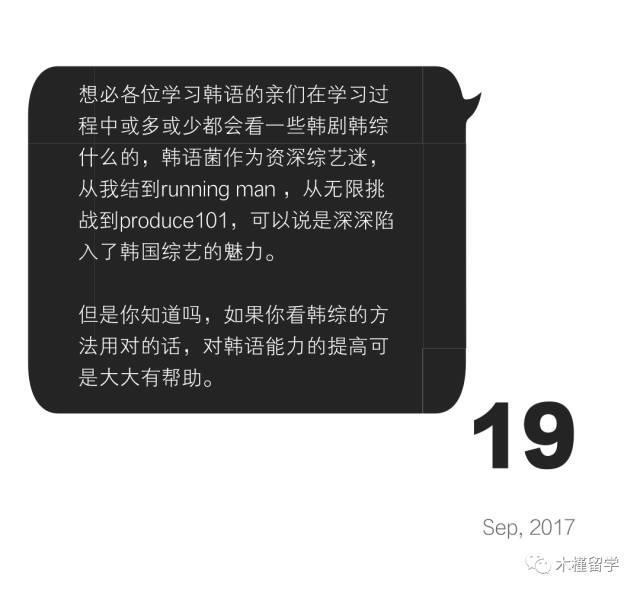 如何活用韩综学韩语