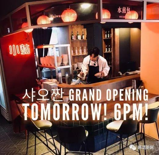 Henry将开韩国个人事务所 首尔开餐厅做老板