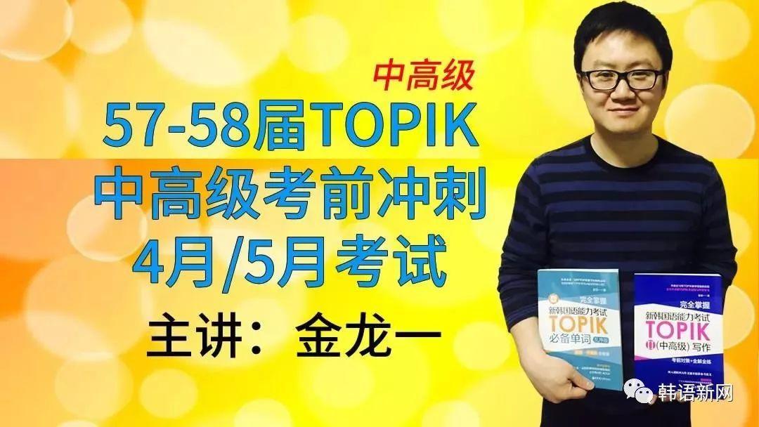 今晚:58届TOPIK考前冲刺
