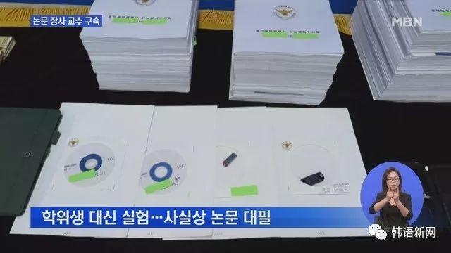 韩国一大学教授被控代写论文 判刑1年零6个月