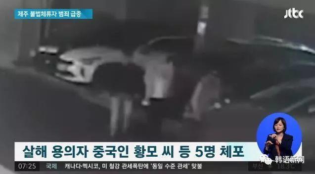 35岁中国人在韩国遇害 5名嫌疑人已落网