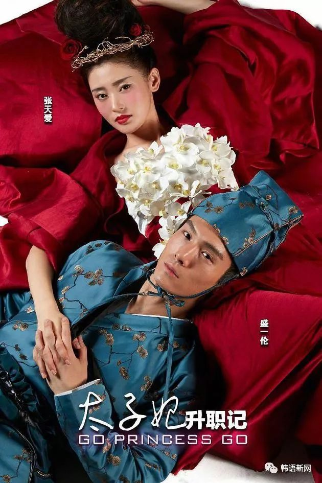 《太子妃升职记》将拍韩剧 福斯合作打造