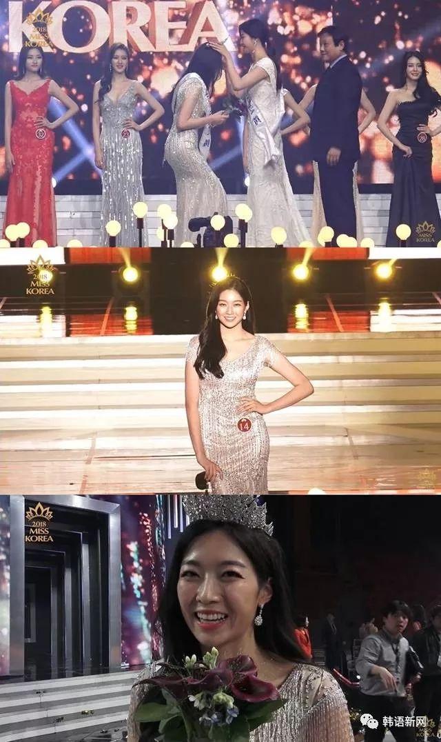 2018韩国小姐总决赛落幕 23岁女大学生夺冠