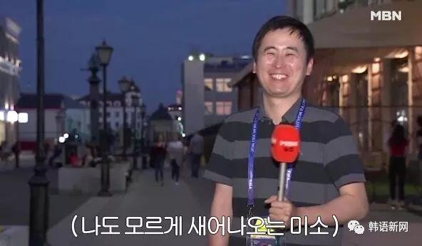 韩国记者被俄罗斯女球迷偷亲 乐开了花