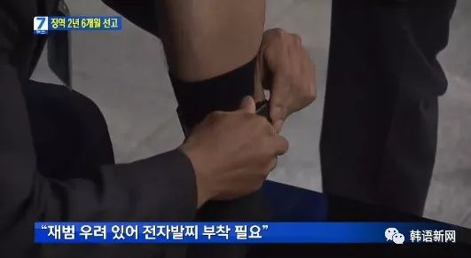韩歌手高英旭今日摘除电子脚环 三年期限已到