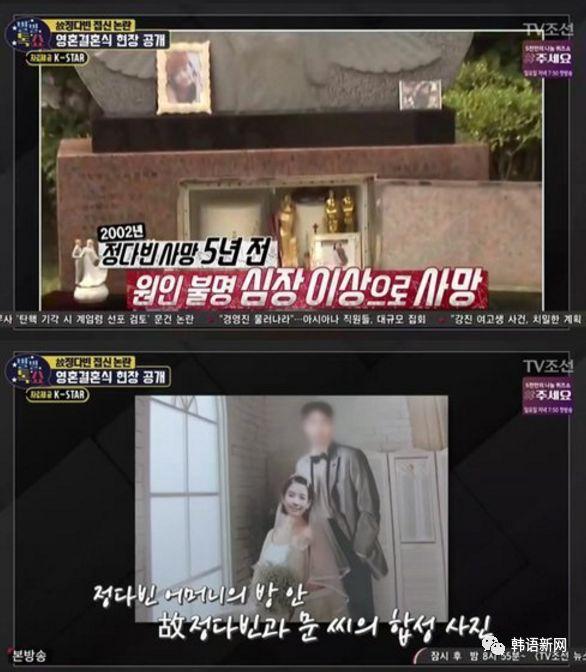 韩女星郑多彬离世4年后 母亲为其办冥婚