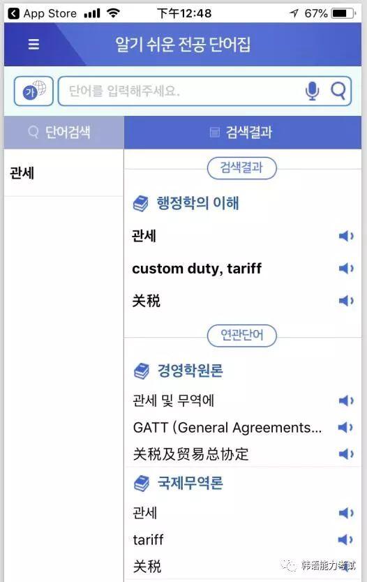 釜山大学为外国留学生开发专业词汇APP(附使用方法)