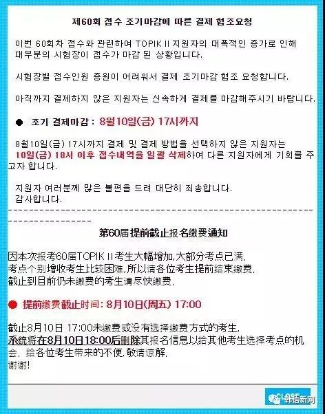 报名太火爆,60届TOPIK韩国区报名将提前结束!