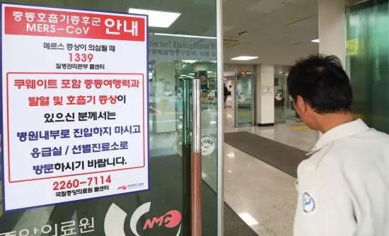 时隔三年韩国再现MERS病例 440人被监察