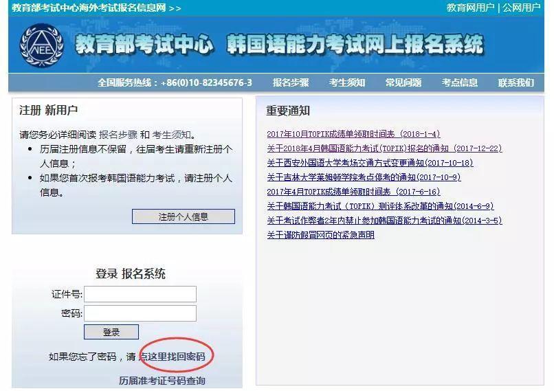 国内考点:报名后忘了登录密码怎么办?