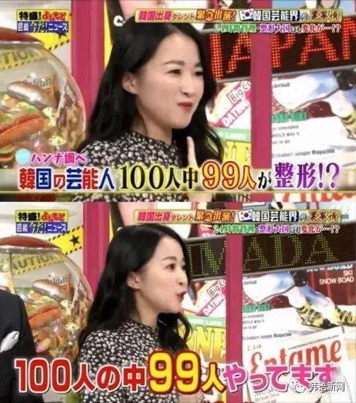 韩主播日本节目称:99%的韩国艺人整容