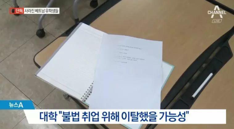 """30名越南留学生在韩相继""""失踪"""" 疑似为打工非法滞留"""