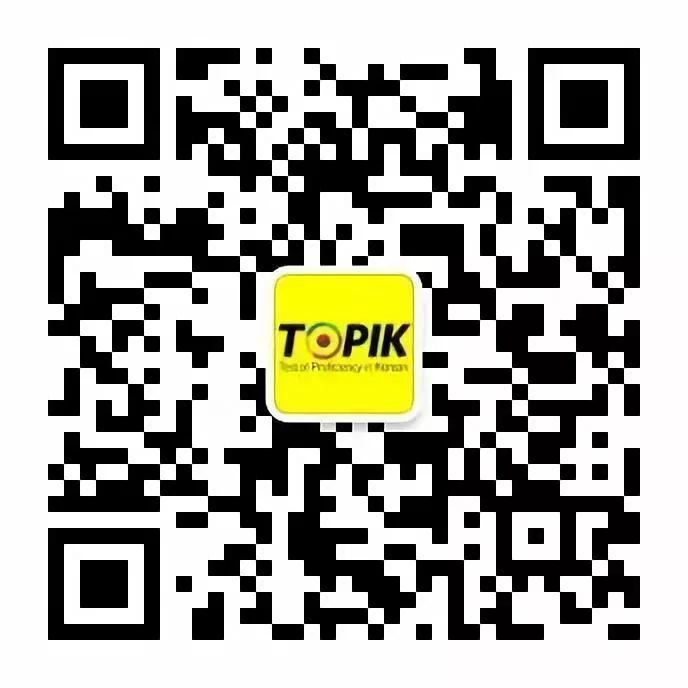 2019年4月63届TOPIK报名12月24日开始!