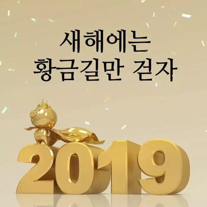 韩语新网给大家拜年啦!祝大家新春愉快!