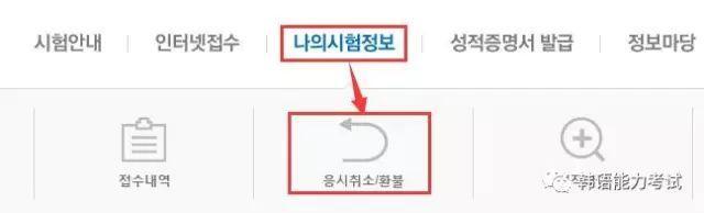64届报名开始:在韩国参加TOPIK所需的证件及退费规则