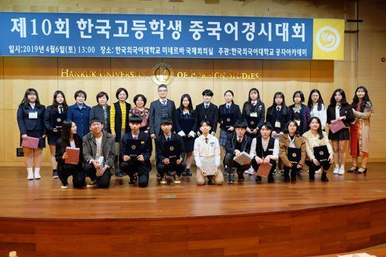 韩国外国语大学孔子学院举行第十届韩国高中生汉语大赛