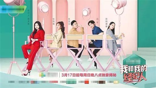 《经纪人》否认抄袭韩综:原创节目不接受碰瓷