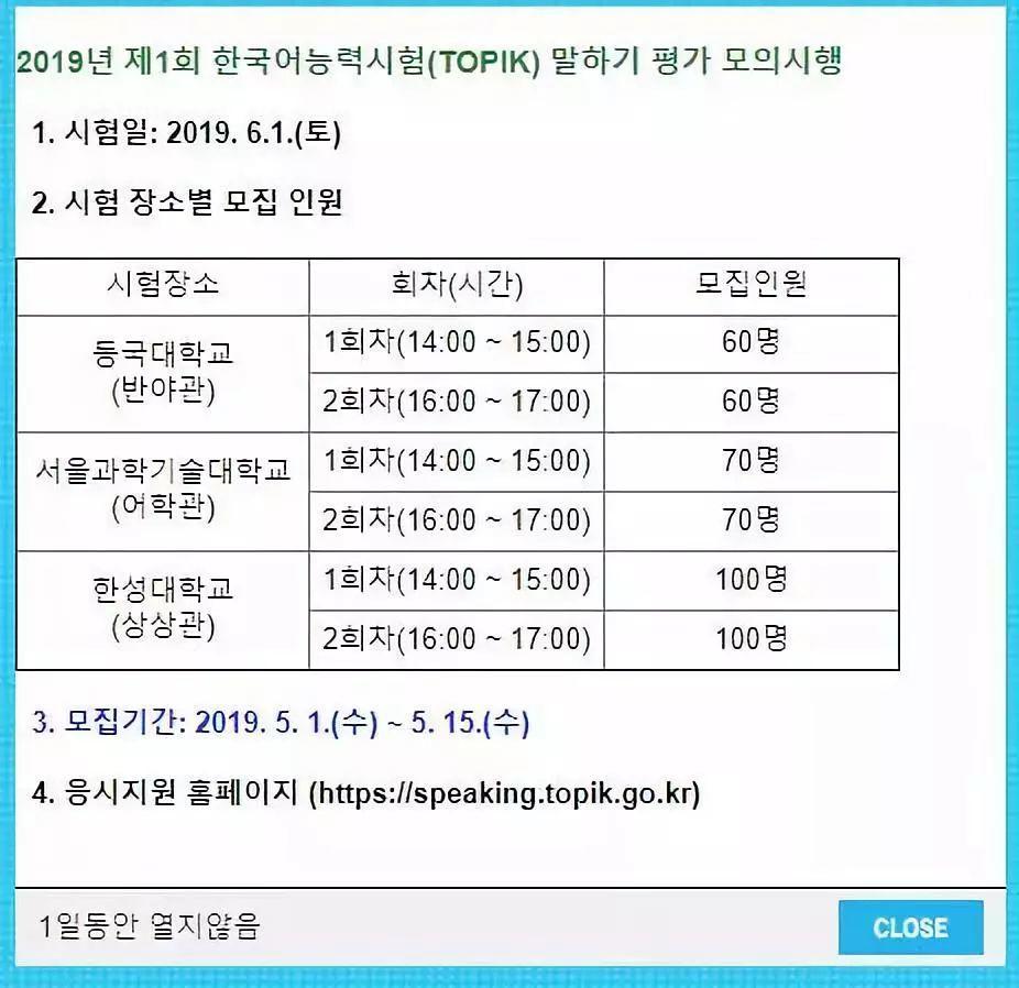 TOPIK口语模拟考试通知(地点:首尔)