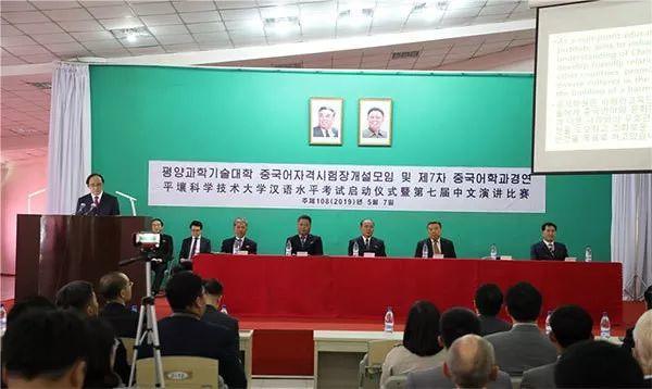 朝鲜首个汉语水平考试中心在平壤揭牌