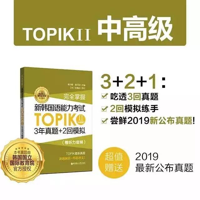 新书上市:TOPIK真题解析