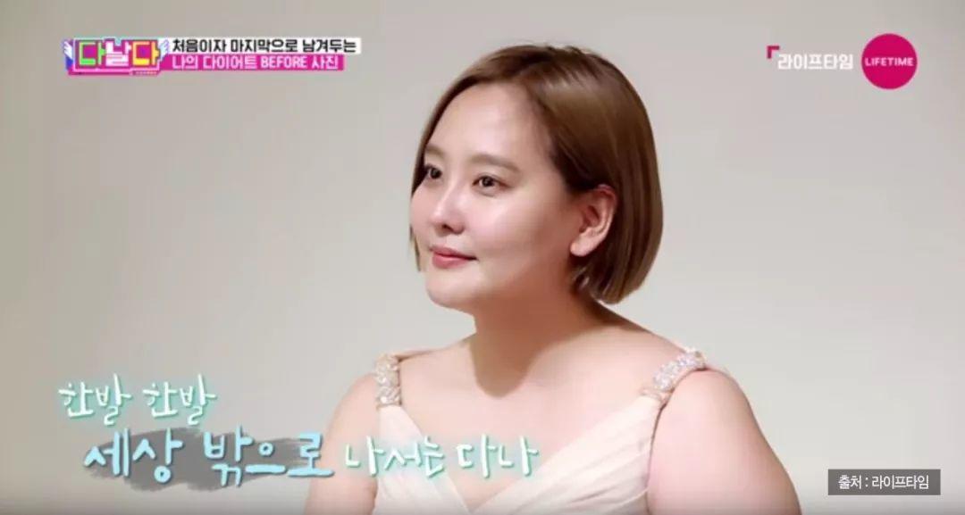 韩女歌手走出抑郁症 成功减重20公斤