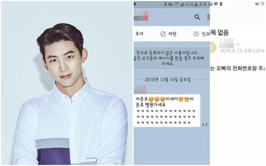 2PM玉泽演公开恐吓者信息 向恐吓者宣战