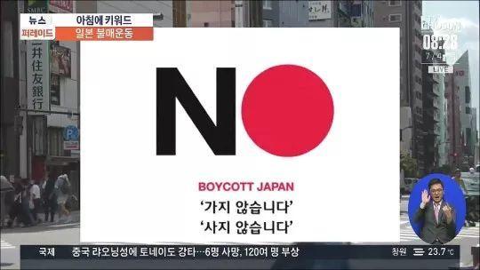 """韩网友自制""""抵制日货清单"""" 反击日本出口限制"""